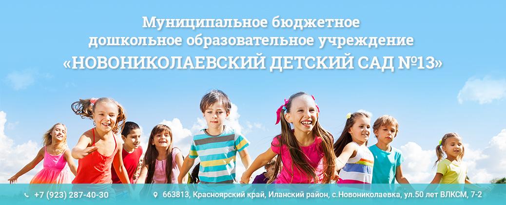 Муниципальное бюджетное дошкольное образовательное учреждение «Новониколаевский детский сад №13»